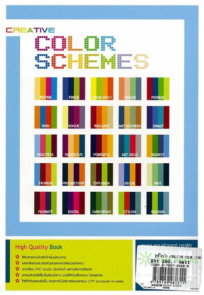 : Creative color schemes