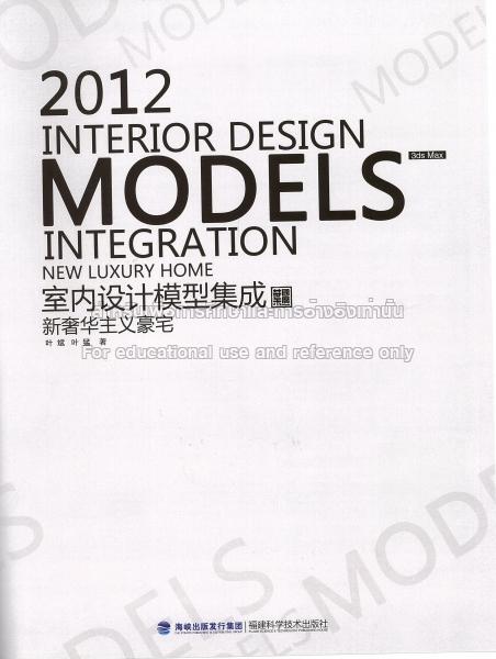 2012 interior design models integration: new luxury home