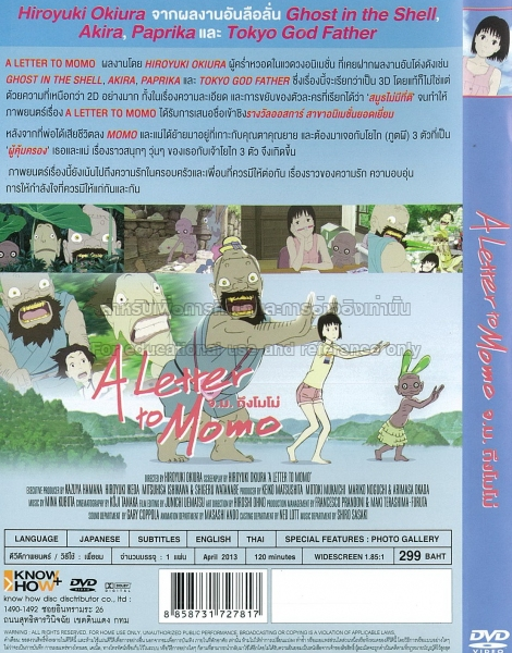 a letter to momo english subtitle