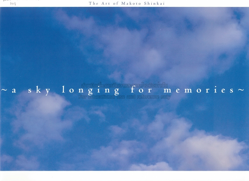 A Sky Longing For Memories